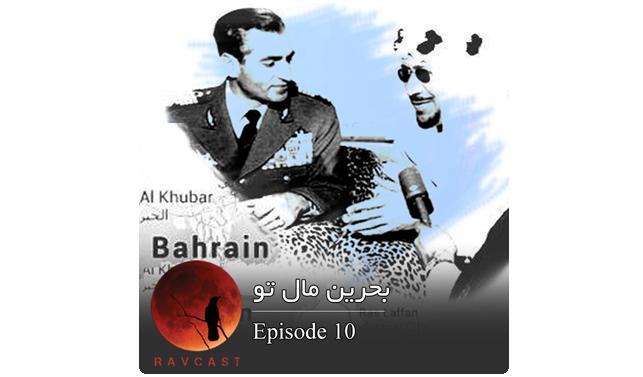 بحرین مال تو